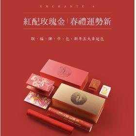 【红配玫瑰金 春礼运势新】姓会 新岁家和礼盒 新年幸运包