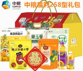 中粮大礼包福临门粮油米面坚果蜂蜜红酒春节年货大礼包组合礼盒