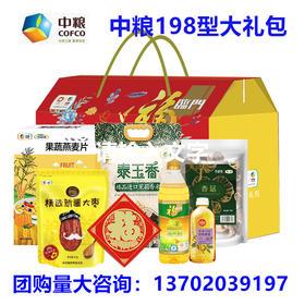 中粮福临门年货大礼包198型粮油米面大枣蜂蜜搭配组合装员工福利