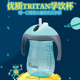 儿童优质Tritan学饮杯270ml