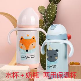 不锈钢奶瓶+水壶300ml