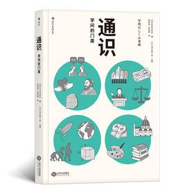 通识:学问的门类(日本实业出版社倾力打造的各学科知识总览; 囊括4大门类,图解36个具体学科; 满足你对各学科知识的好奇心; 助你成为拥有非典型性才智的人才)
