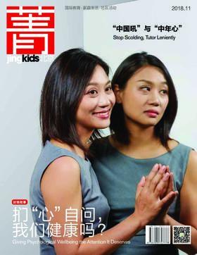 菁kids 北京 2018年11月刊