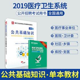 【学习包】2019医疗卫生系统公开招聘考试用书——公共基础知识(综合基础知识)