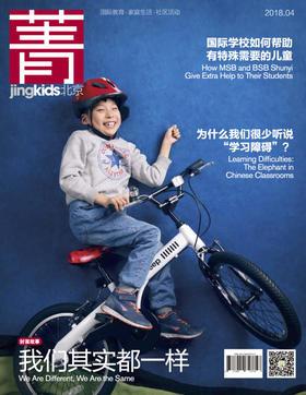 菁kids 北京 2018年4月刊
