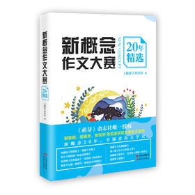 新概念作文大赛20年精选   《萌芽》杂志社  编