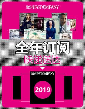 【全年订阅】2019年《快公司》全年订阅