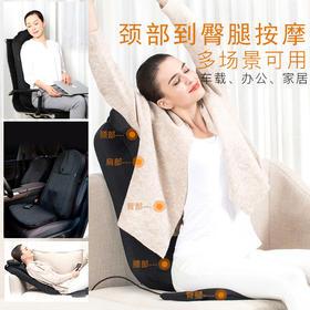颈椎、腰、背、臀、腿全方位按摩器 揉捏按摩靠垫 专业按摩师手法 | 基础商品