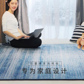 Aika石墨烯发热地毯