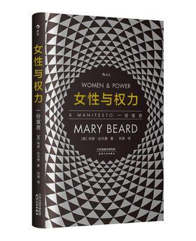 """女性与权力 : 一份宣言(英国著名古典学家玛丽•比尔德对性别议题的探讨 从文化叙事的角度揭示将女性排除在权力之外的深层文化结构;探寻""""厌女症""""背后的文化根基)"""