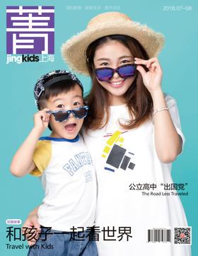 菁kids 上海 2018年7月刊-2018年8月刊