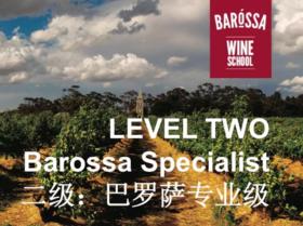 【上海】巴罗萨葡萄酒学院官方二级课程报名!