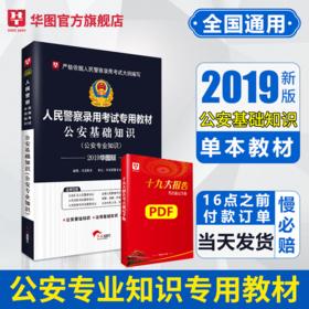 2019华图版—(第二版)人民警察录用考试专用教材公安基础知识