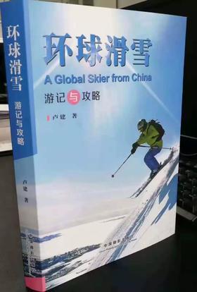环球滑雪-游记与攻略