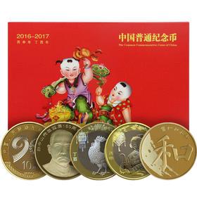 【少量到货】2016-2017流通纪念币年册(内含5枚纪念币)