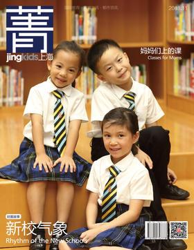 菁kids 上海 2018年11月刊