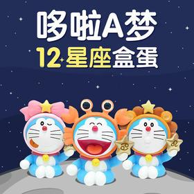 新品首发!哆啦A梦十二盒蛋系列