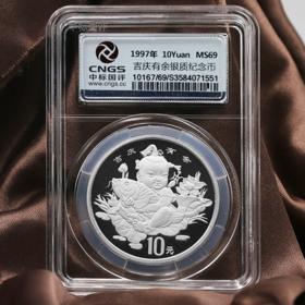 【少量现货】1997年中国传统文化-吉庆有余一盎司银币封装评级版(MS69)