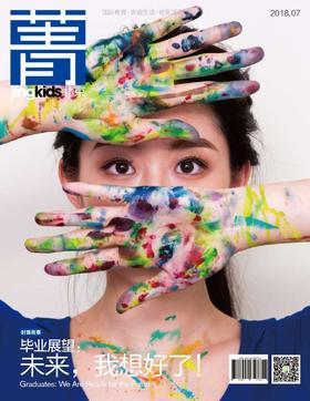 菁kids 北京 2018年7月刊-2018年8月刊