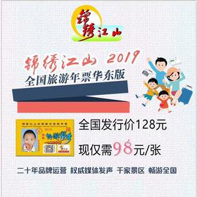 98元!游遍全国1408家景区!2019锦绣江山全国旅游年票华东版!