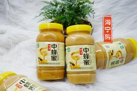 【海宁购·寻美食】黑水中蜂蜜·来自四川阿坝的纯天然蜂蜜