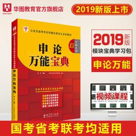 【学习包】2019(第13版)公务员录用考试华图名家讲义系列教材——申论万能宝典