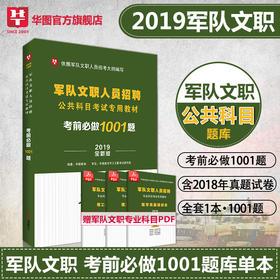 2019華圖版—軍隊文職人員招聘公共科目考試專用教材—考前必做1001題
