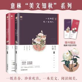 意林 一生的墨 见一生的人+ 喜欢你是一首诗的样子 共2本 每本赠送精美书签1枚 意林美文知秋系列