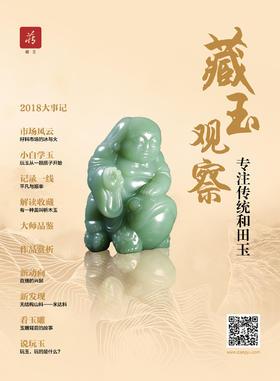 全新一期《藏玉观察》,专业内容团队,一年仅制作一次