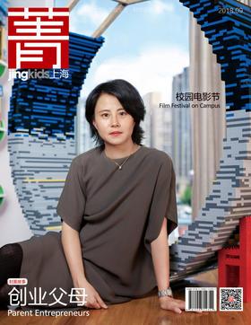 菁kids 上海 2018年9月刊
