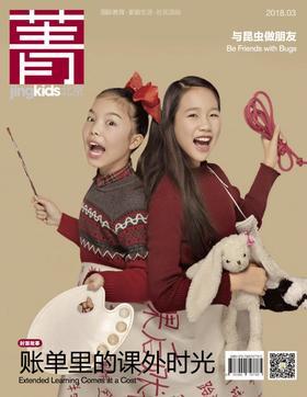 菁kids 北京 2018年3月刊
