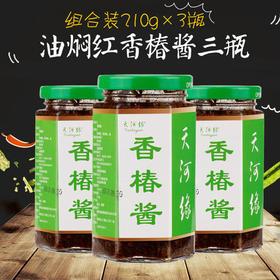 【农家风味】天河缘香椿酱210g瓶装
