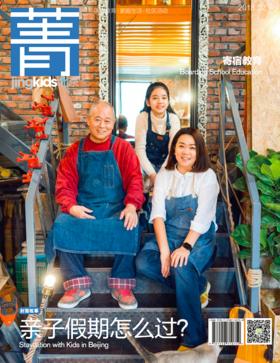 菁kids 北京 2018年2月刊