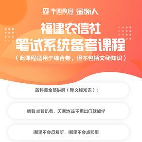福建农信社笔试系统备考课程