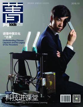 菁kids 北京 2018年10月刊