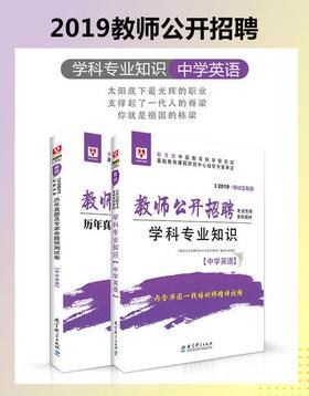 【学习包】2019教师公开招聘考试专用教材 教材+历年 【中学英语】2本装