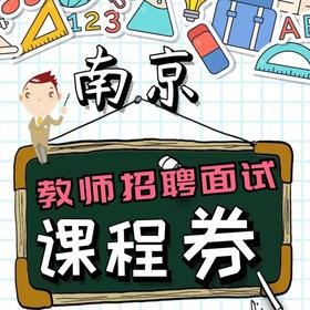 2019南京四城区教师招聘提前抢面试课程券