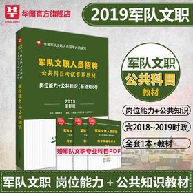 2019華圖版—軍隊文職人員招聘公共科目考試專用教材—崗位能力+公共知識
