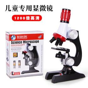 【优选粉丝专享】儿童显微镜入门高清1200倍小学生物科学课实验科普科教玩具套装