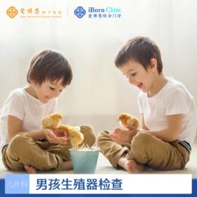 【综】男孩生殖器检查套式计划(仅限首次体验)