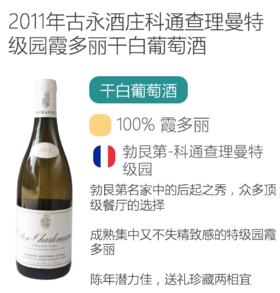 2011年古永酒庄科通查理曼特级园霞多丽干白葡萄酒 Domaine Antonin Guyon Corton-Charlemagne Grand Cru 2011
