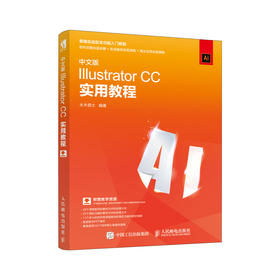 中文版Illustrator CC实用教程