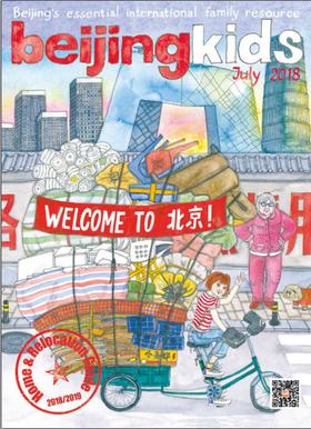 beijingkids 2018年7月刊 (Home Relocation Guide)