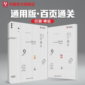 【学习包】通用版百页通关·申论+行政职业能力测验塑封