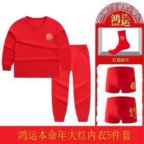 OSZY471本命年大红纯棉套装TZF