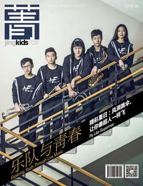 菁kids 北京 2018年5月刊