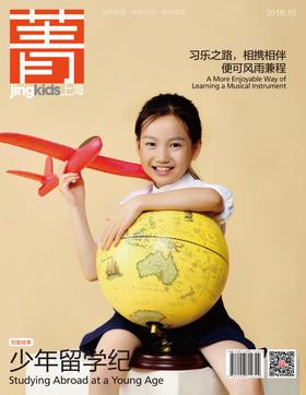 菁kids 上海 2018年10月刊