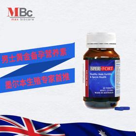 【男士健康备孕】澳洲 MAX BIOCARE 男士黄金备孕营养素 60粒