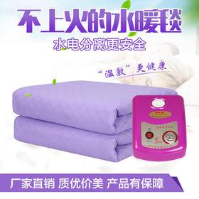 原始点冬季家用水暖毯 莱乐佳单人双人水循环安全无辐射比电热毯好 冬季暖宝