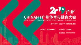 2019CHINAFIT广州大会